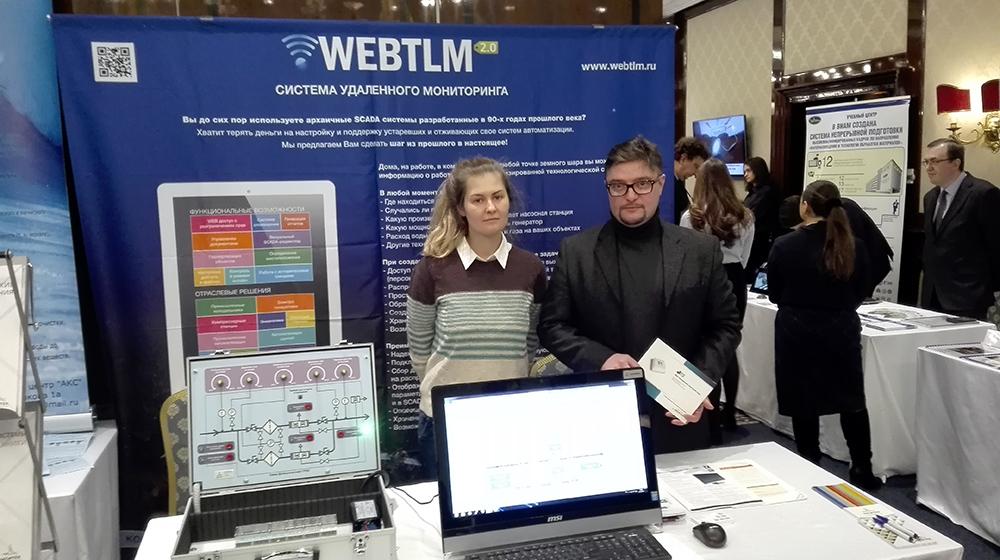 IV Московский международный инженерный форум